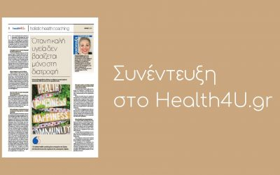 Interview at Health4U